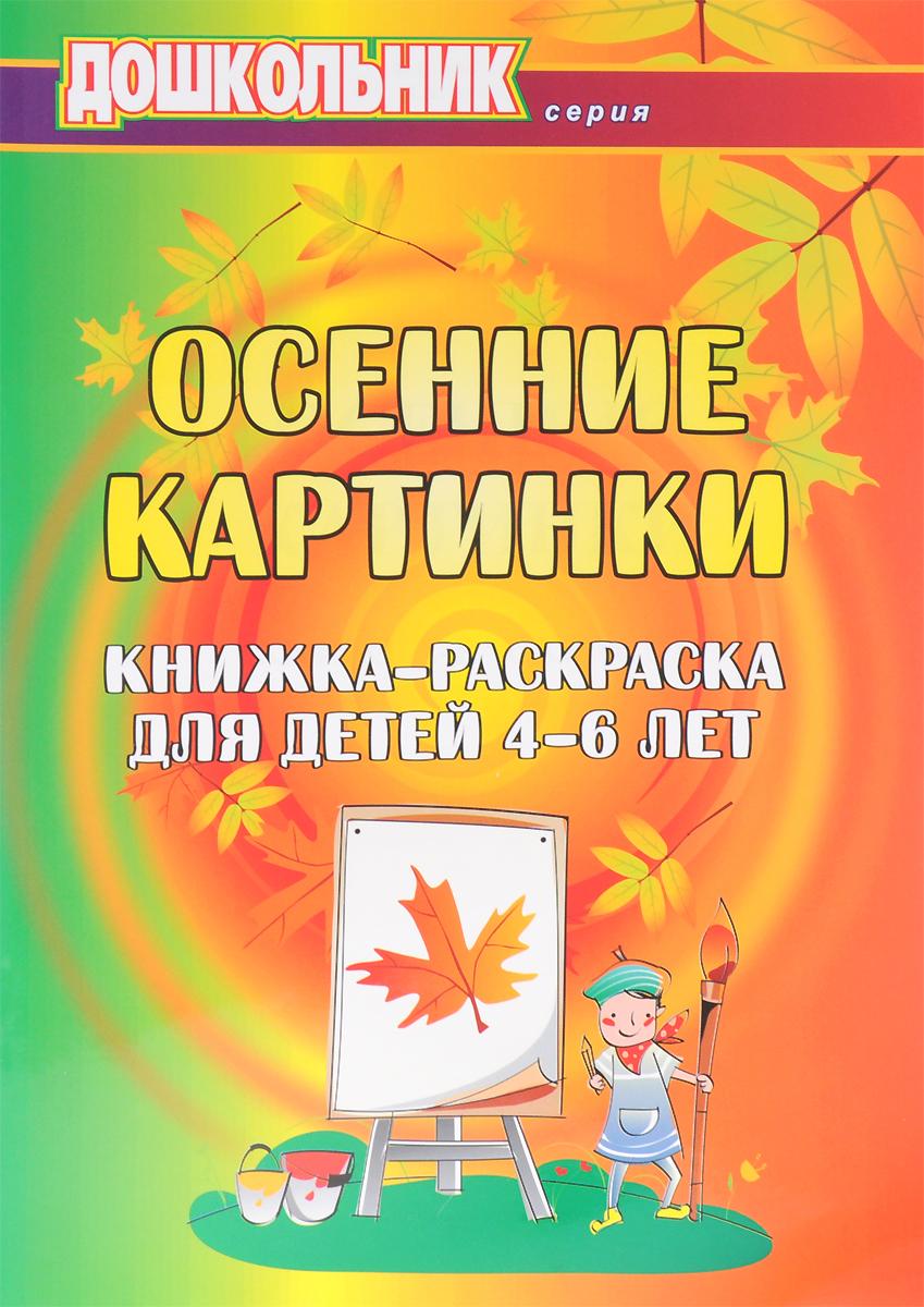 Осенние картинки. Книжка-раскраска для детей 4-6 лет