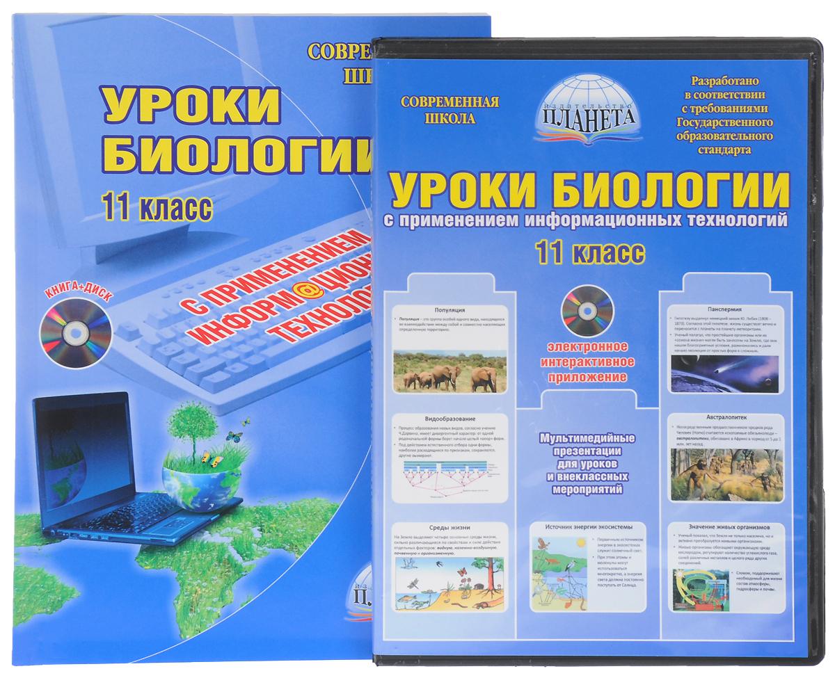 Биология. 11 класс. Уроки с применением информационных технологий (+ CD-ROM)