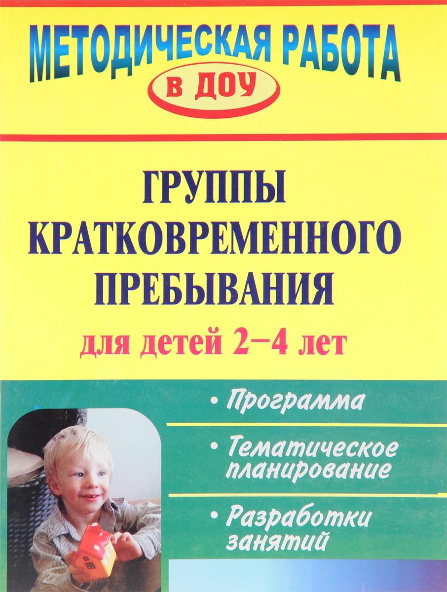 Группы кратковременного пребывания для детей 2-4 лет. Программа, тематическое планирование, разработки занятий