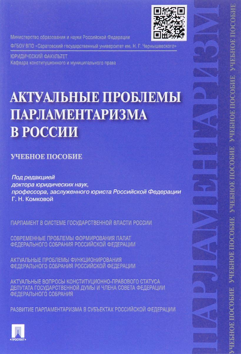 Актуальные проблемы парламентаризма в России. Учебное пособие