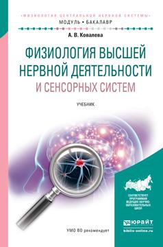 Физиология высшей нервной деятельности и сенсорных систем. Учебник