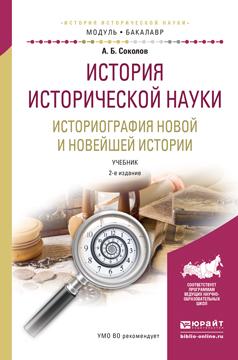 История исторической науки. Историография новой и новейшей истории. Учебник