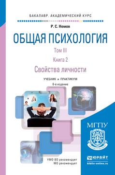 Общая психология. Учебник и практикум. В 3 томах. Том 3. В 2 книгах. Книга 2. Свойства личности
