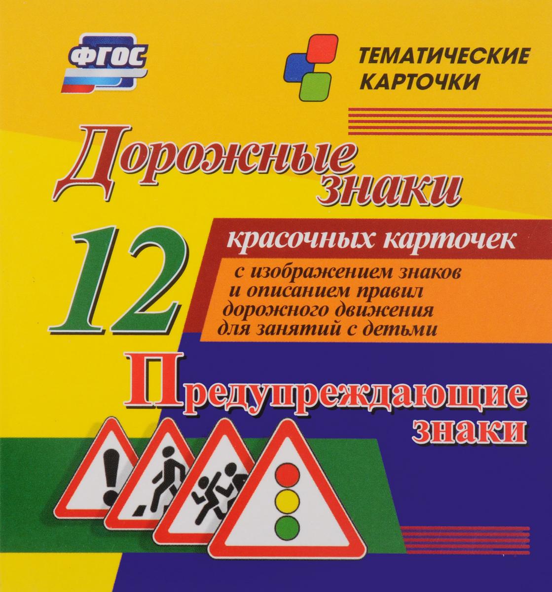 Дорожные знаки. Предупреждающие знаки (набор из 12 карточек)