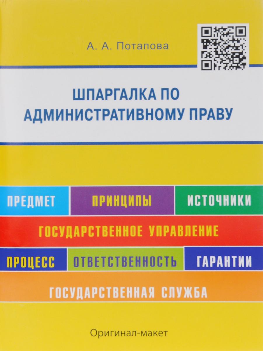 Шпаргалка по административному праву. Учебное пособие