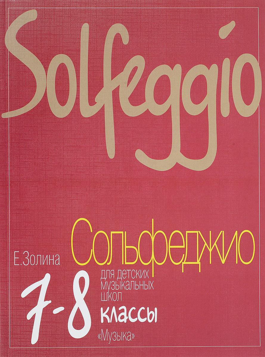 Сольфеджио. 7-8 класс