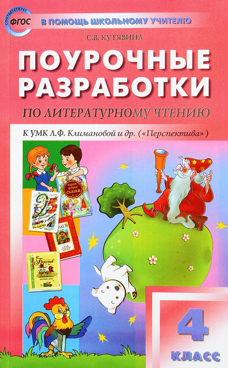 Литературное чтение к УМК Климановой. 4 класс
