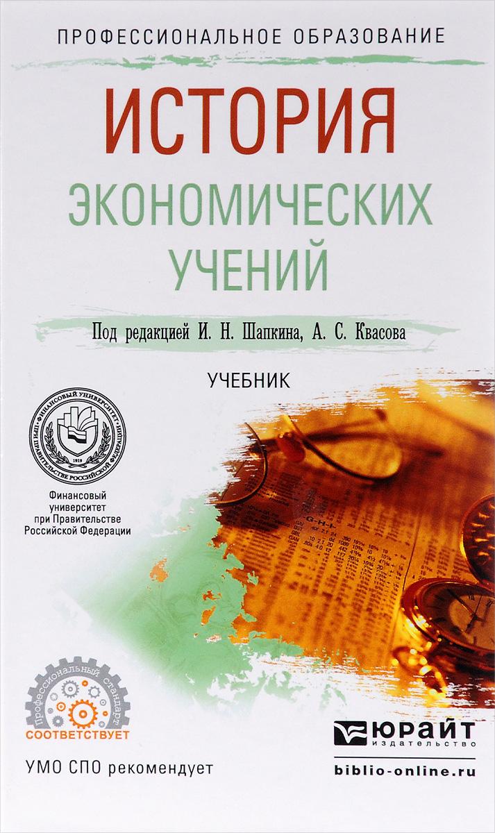 История экономических учений. Учебник для СПО