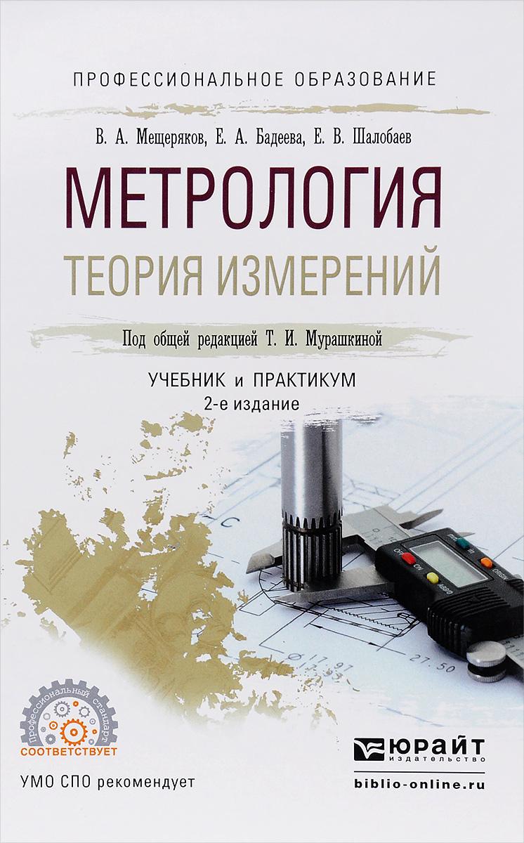 Метрология. Теория измерений. Учебник и практикум