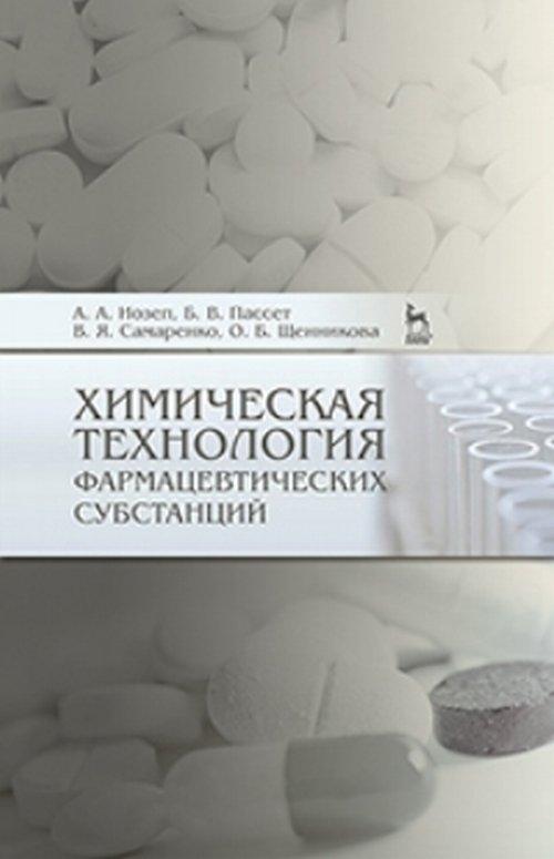 Химическая технология фармацевтических субстанций. Учебное пособие