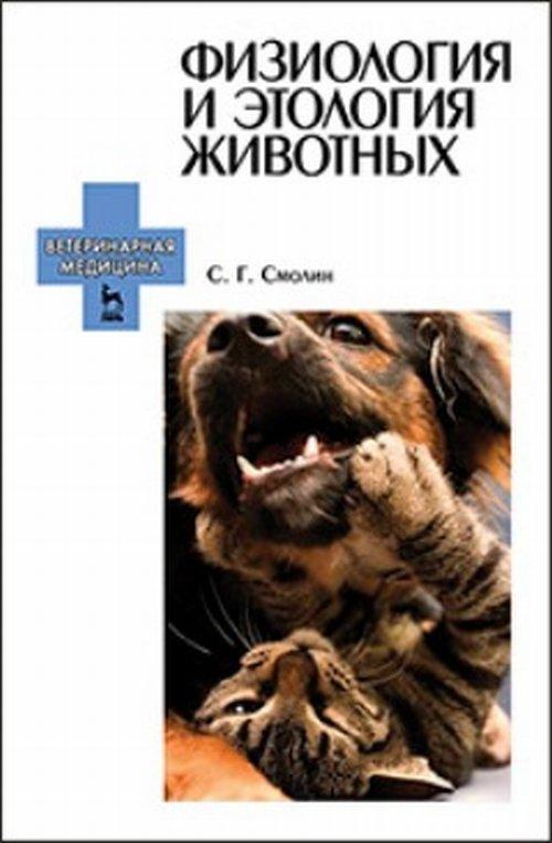 Физиология и этология животных. Учебное пособие