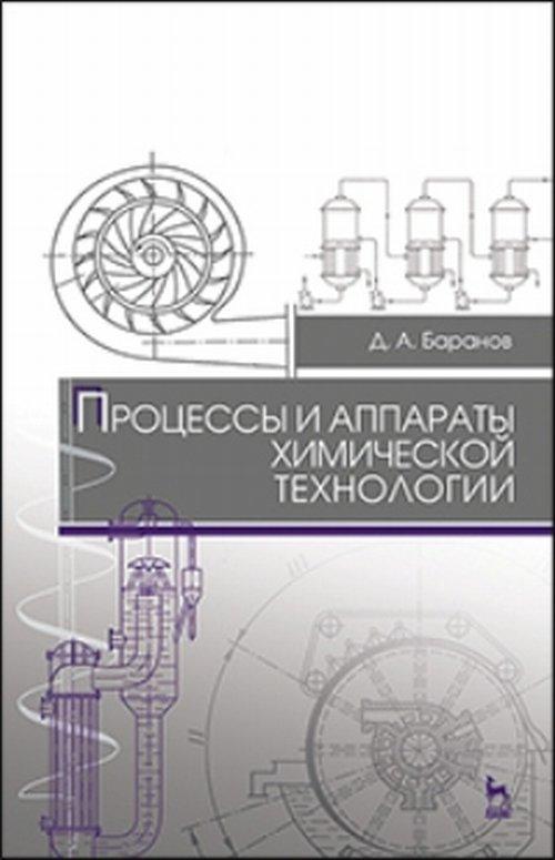 Процессы и аппараты химической технологии. Учебное пособие