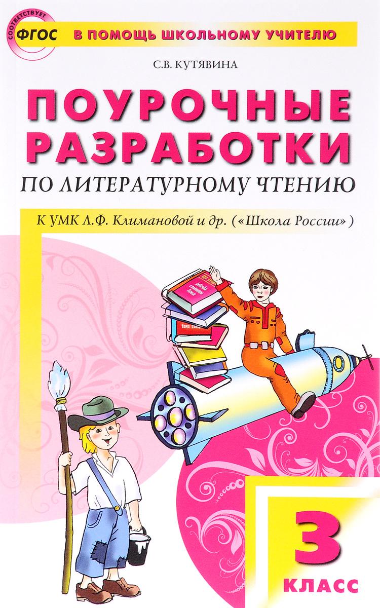 Литературное чтение. 3 класс. Поурочные разработки. К УМК Л. Ф. Климановой и др.