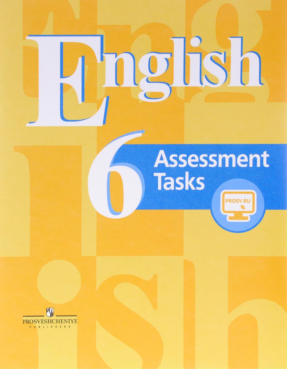 English 6: Assessment Tasks / Английский язык. 6 класс. Контрольные задания. Учебное пособие  книги эксмо english 2 класс контрольные задания cd