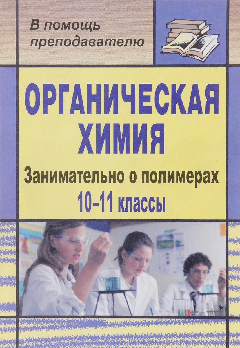 Органическая химия. 10-11 классы. Занимательно о полимерах