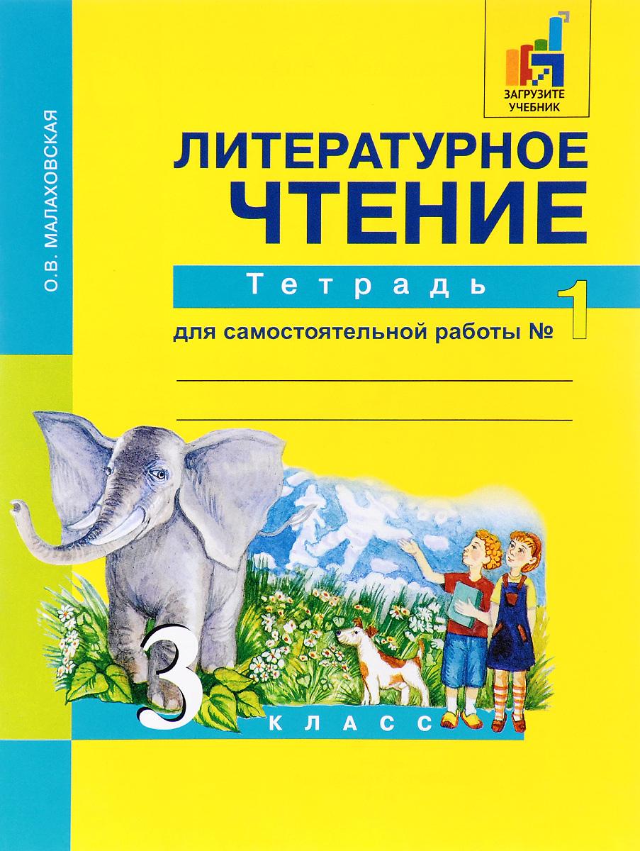 О. В. Малаховская Литературное чтение. 3 класс. Тетрадь для самостоятельной работы №1