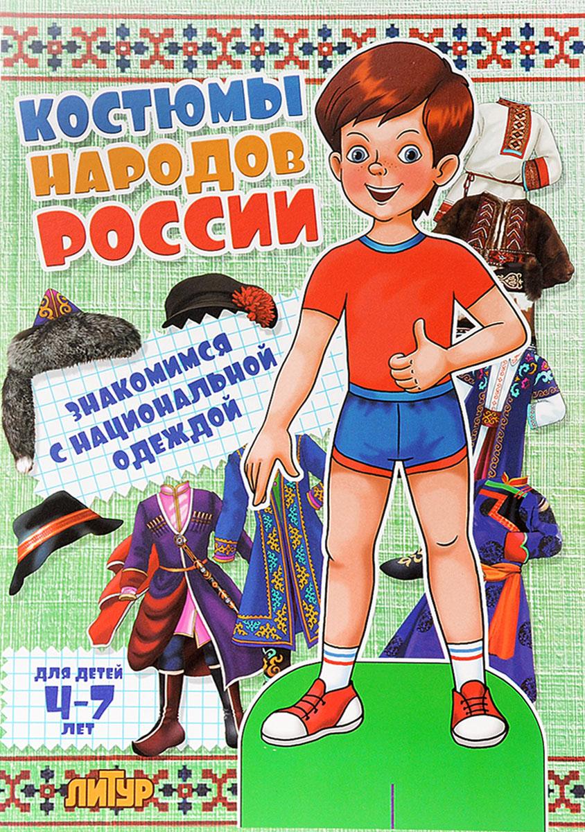 Костюмы народов России (мальчик). Знакомимся с национальной одеждой. 4-7 лет