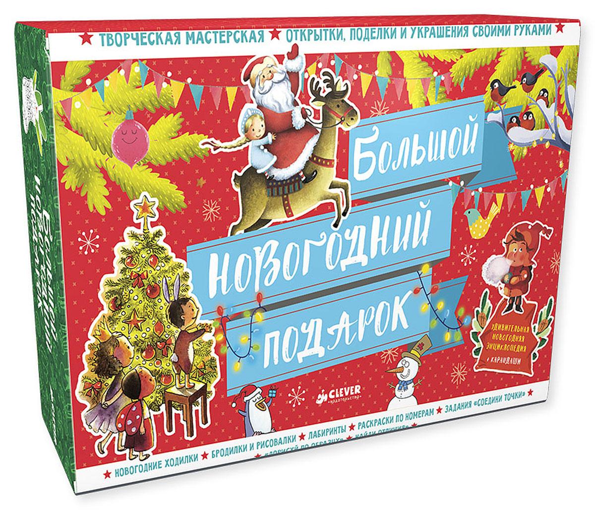 Большой новогодний подарок (комплект из 7 книг + набор цветных карандашей и скотч)