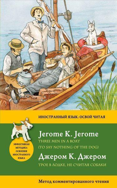 Джером К.Д. Трое в лодке, не считая собаки = Three Men in a Boat (To say nothing of the Dog): метод комментированного чтения