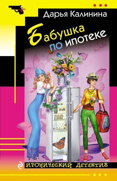 Калинина Д.А. Бабушка по ипотеке 2 комнатную квартиру калинина красноярск