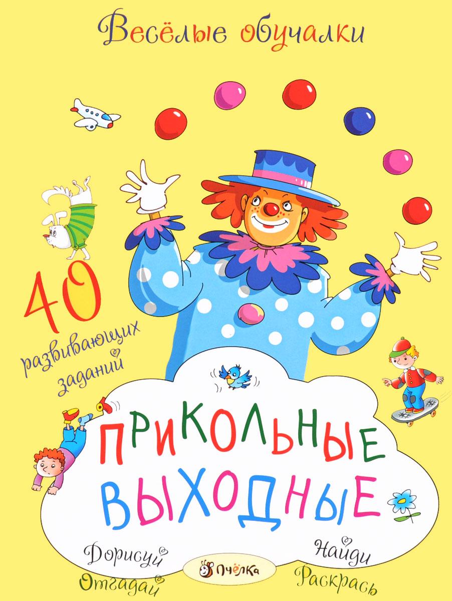 Т. Романова Прикольные выходные прикольные футболки
