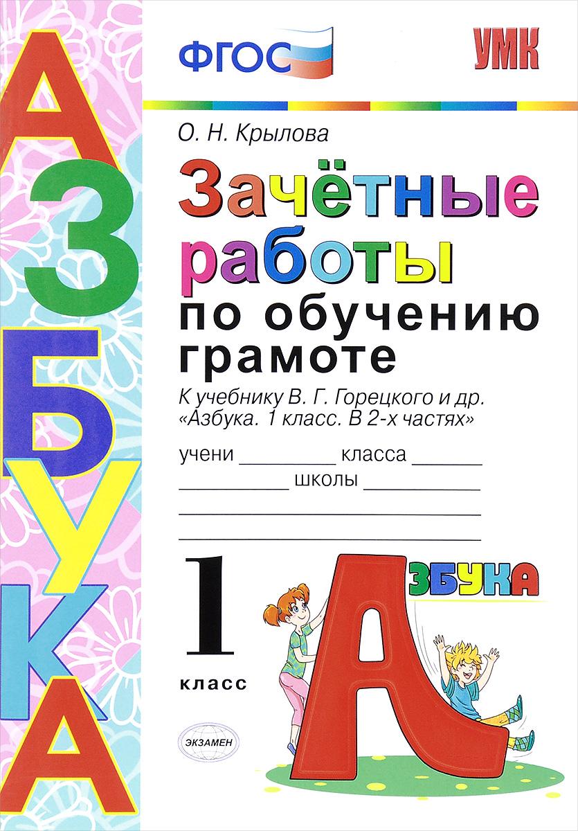 Зачетные работы по обучению грамоте. 1 класс. К учебнику В. Г. Горецкого и дрю