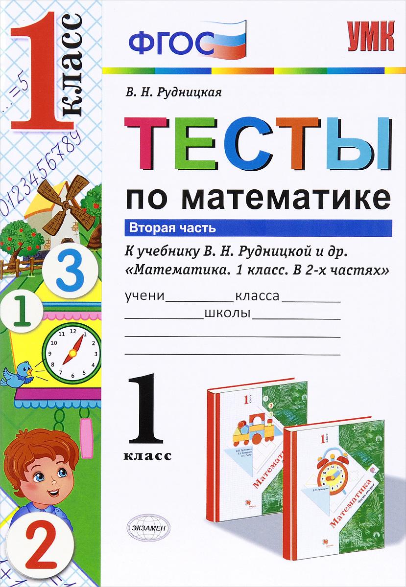 Математика. Тесты. 1 класс. К учебнику В. Н. Рудницкой и др. В 2 частях. Часть 2