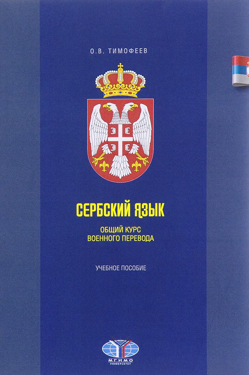 Сербский язык. Общий курс военного перевода. Учебное пособие