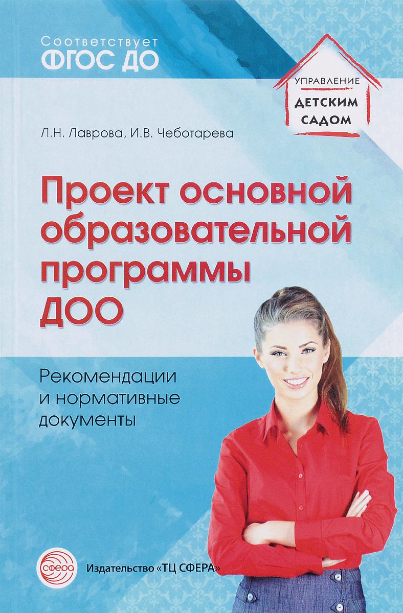 Проект основной образовательной программы ДОО. Рекомендации и нормативные документы. Учебное пособие