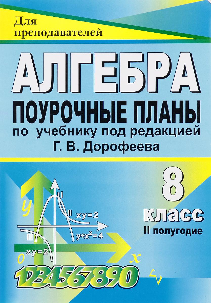 Алгебра. 8 класс: поурочные планы по учебнику под редакцией Г. В. Дорофеева. II полугодие