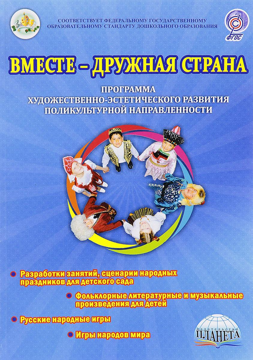 Вместе дружная страна. Программа художественно-эстетического развития поликультурной направленности