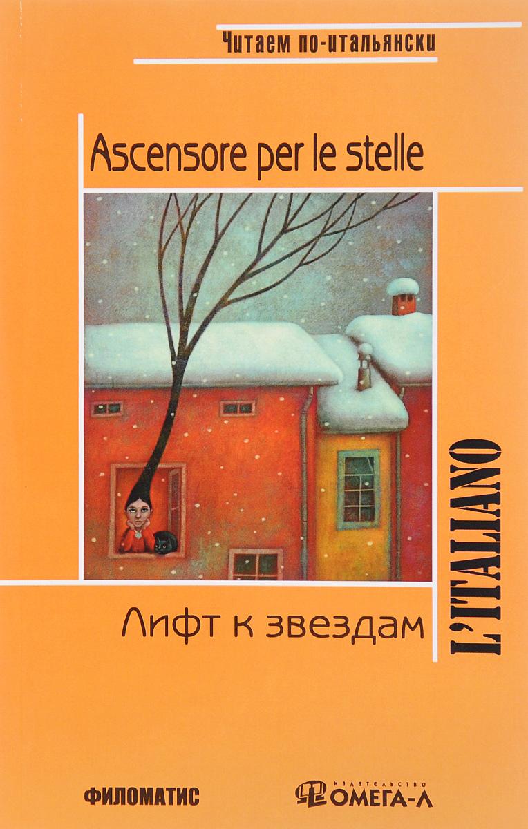 Лифт к звездам. Книга для чтения / Ascensore per le stelle (per leggere)