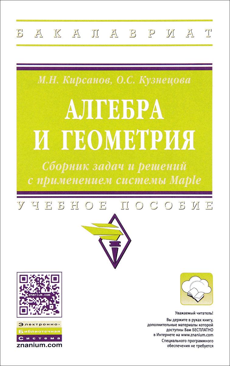 Алгебра и геометрия. Сборник задач и решений с применением системы Maple. Учебное пособие