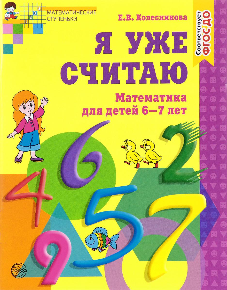 Я уже считаю. Математика для детей 6-7 лет
