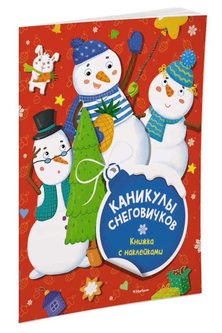 Каникулы снеговичков (+ наклейки)