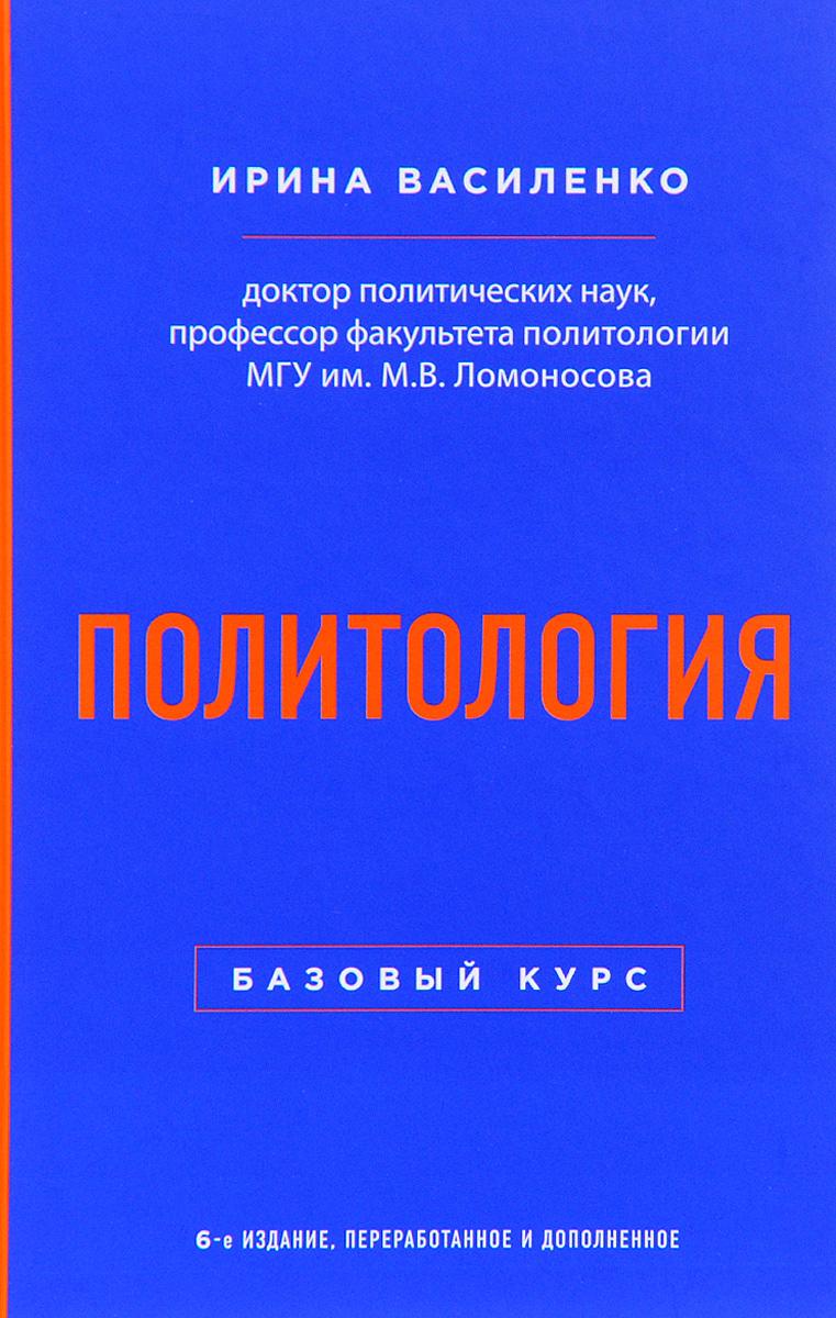 Политология. Базовый курс. Учебник