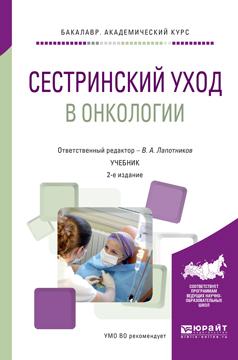 Сестринский уход в онкологии. Учебник