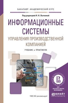 Н. Н. Лычкина. Информационные системы управления производственной компанией. Учебник и практикум