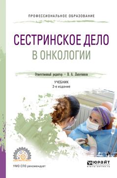 Сестринское дело в онкологии. Учебник