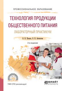 Технология продукции общественного питания. Лабораторный практикум. Учебное пособие