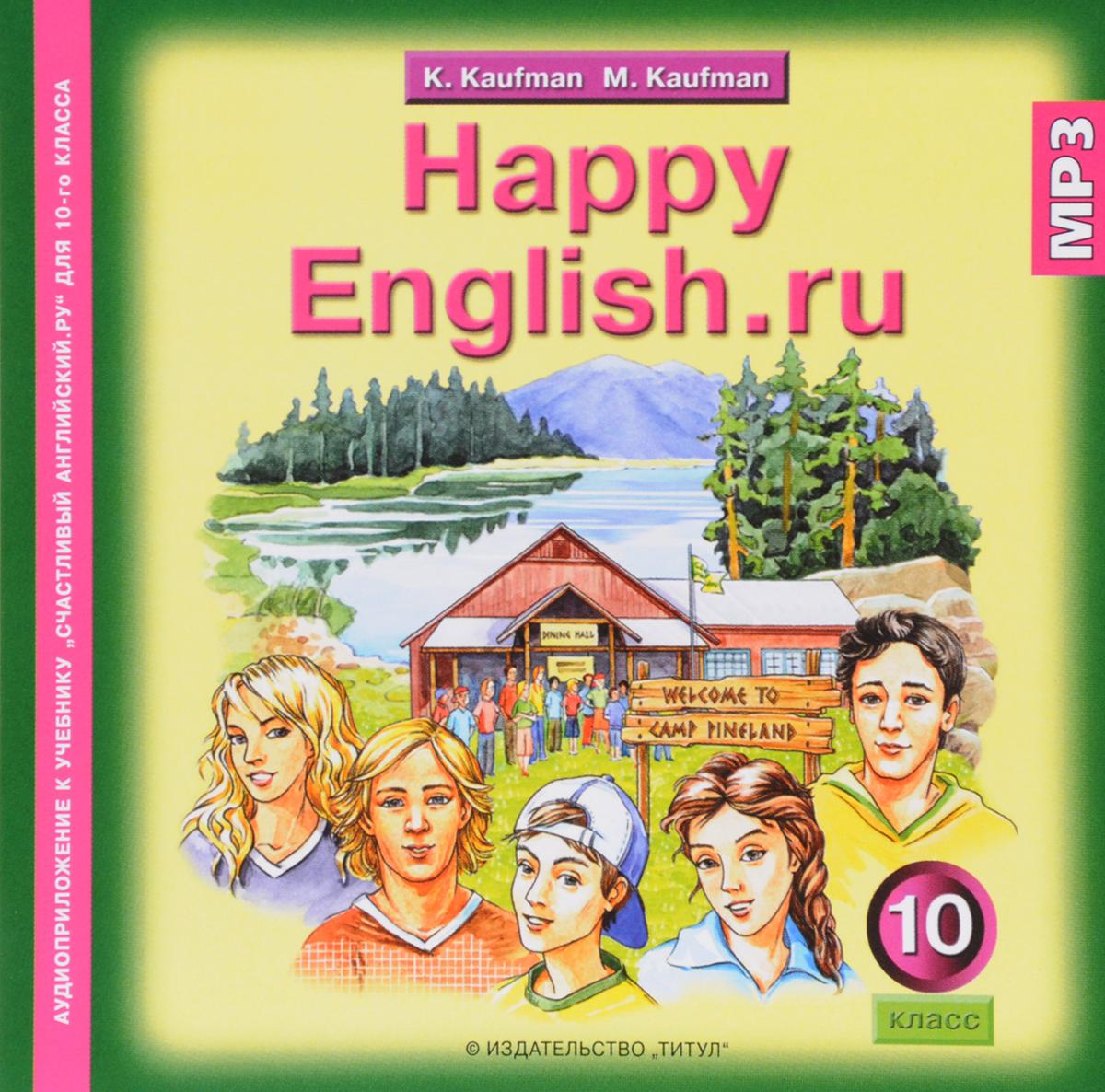 Happy English.ru 10 / Английский язык. 10 класс (аудиокурс MP3)