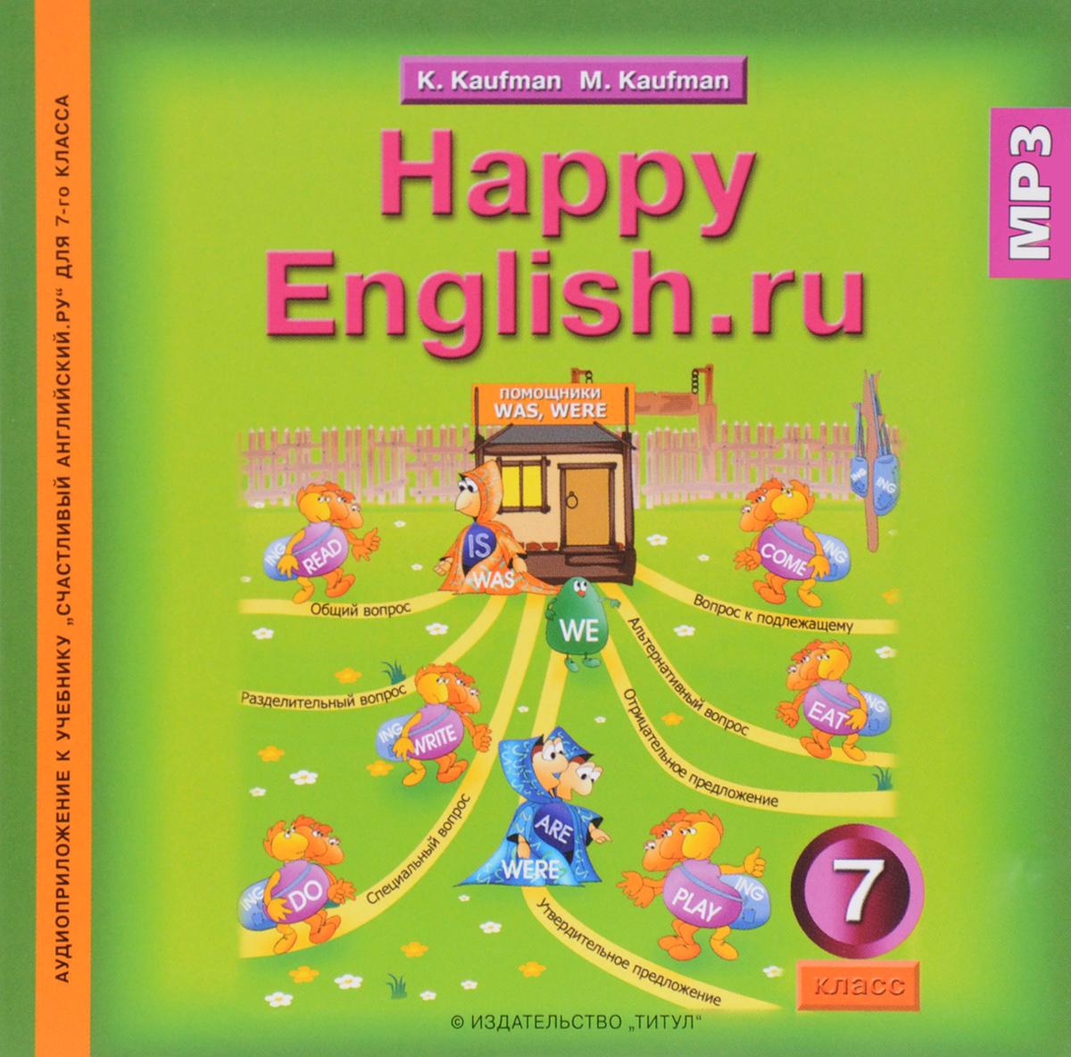 Happy English.ru 7 / Английский язык. 7 класс (аудиокурс MP3)