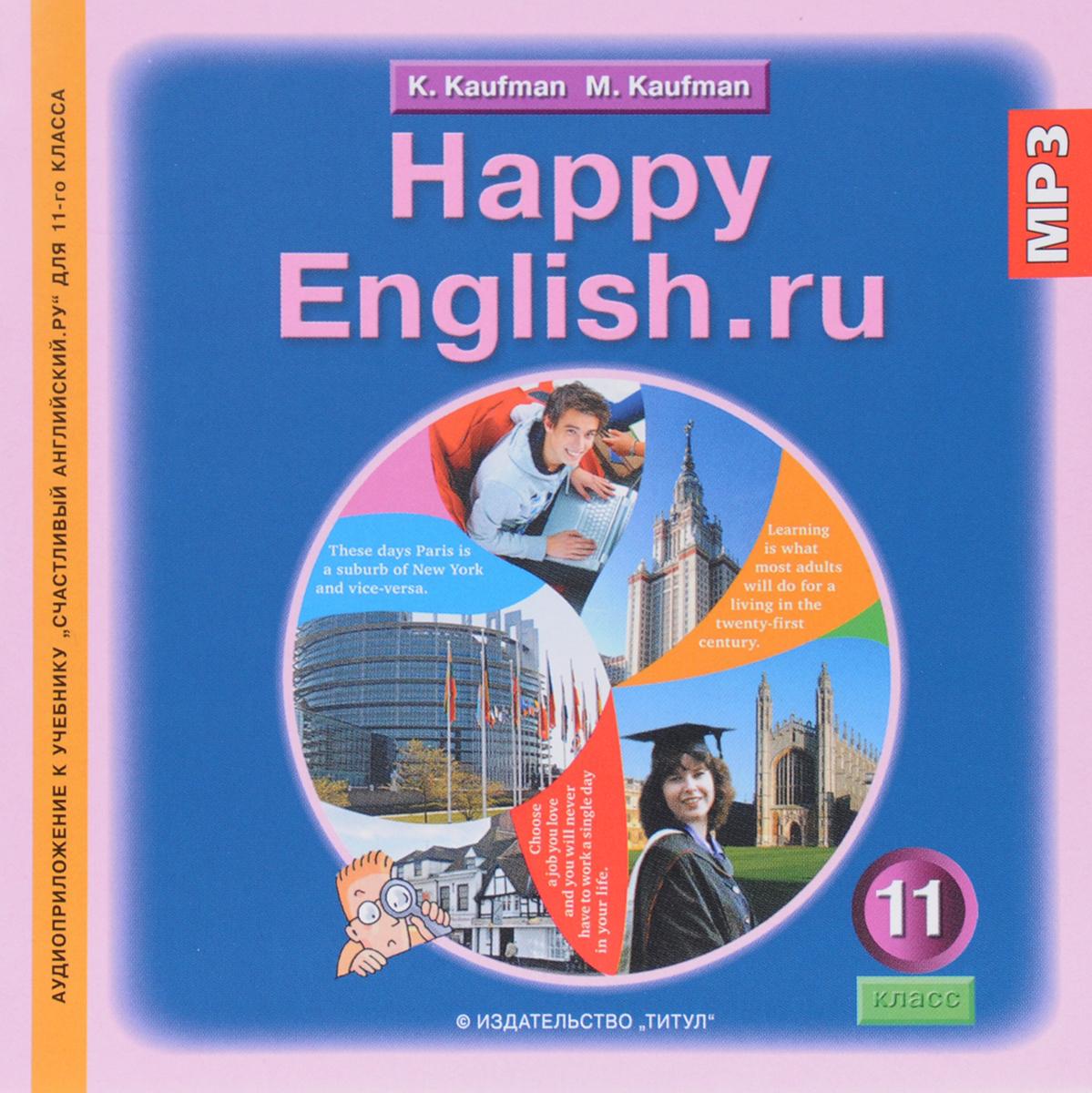 Happy English.ru 11 / Английский язык. 11 класс (аудиокурс MP3)