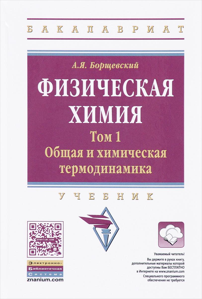 Физическая химия. Учебник. Том 1. Общая химическая термодинамика