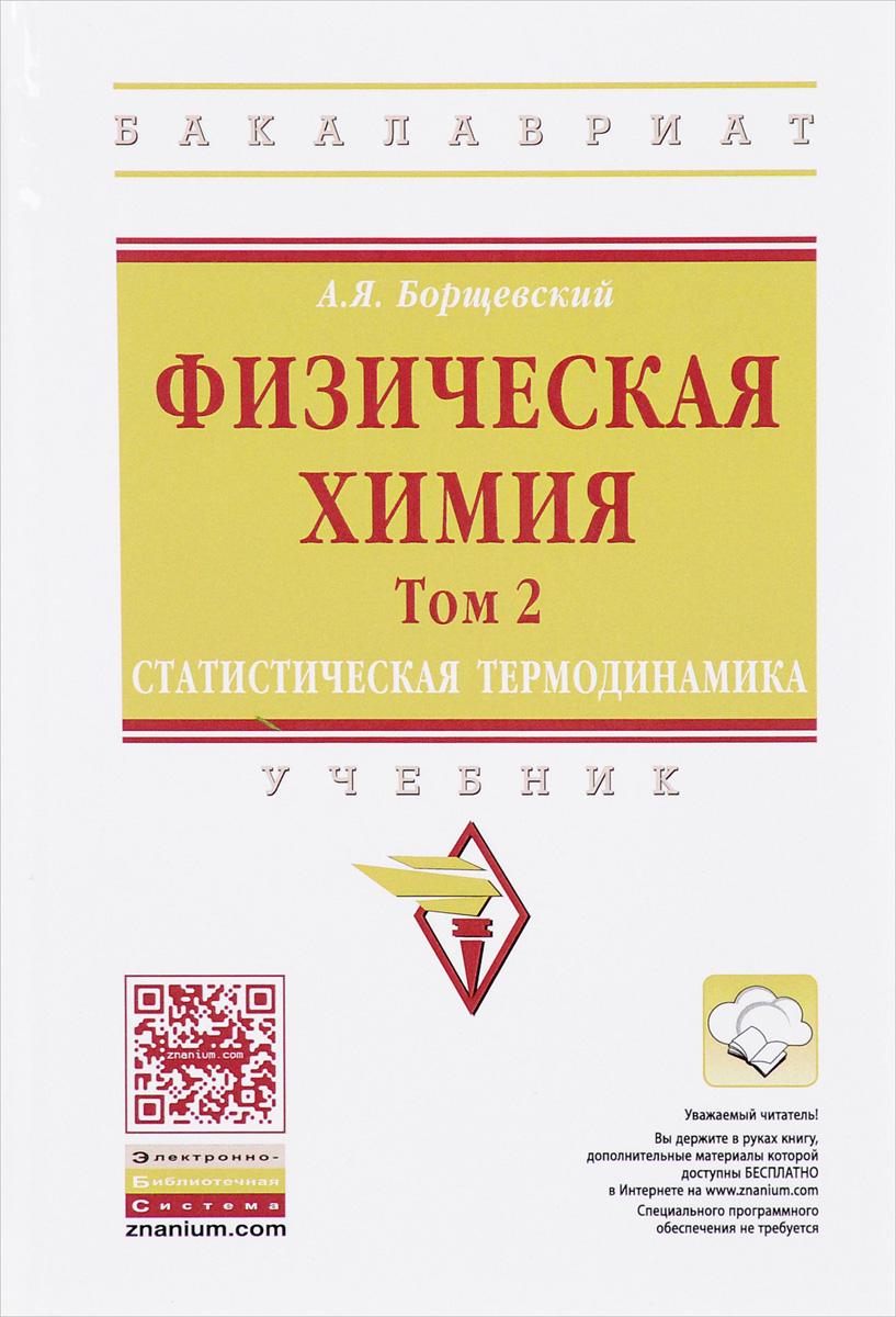 Физическая химия. Том 2. Статистическая термодинамика. Учебник