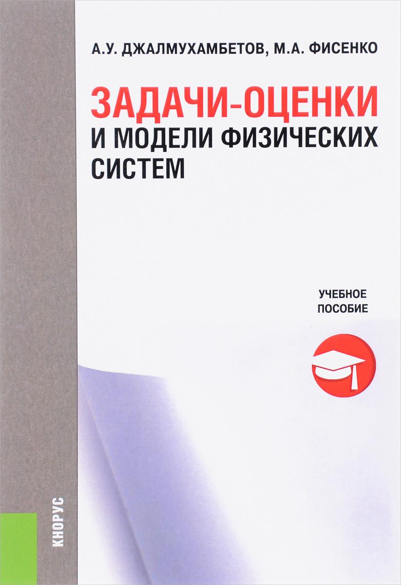 Задачи-оценки и модели физических систем. Учебное пособие