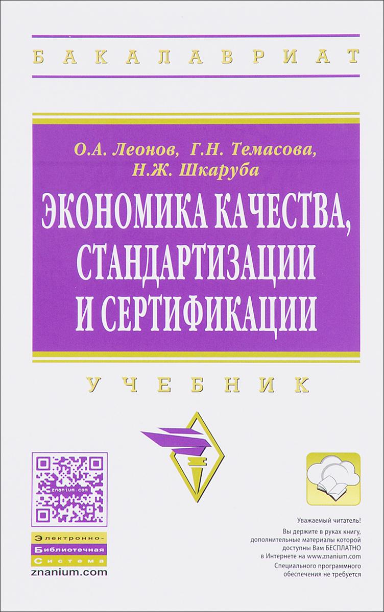 Экономика качества, стандартизации и сертификации. Учебник