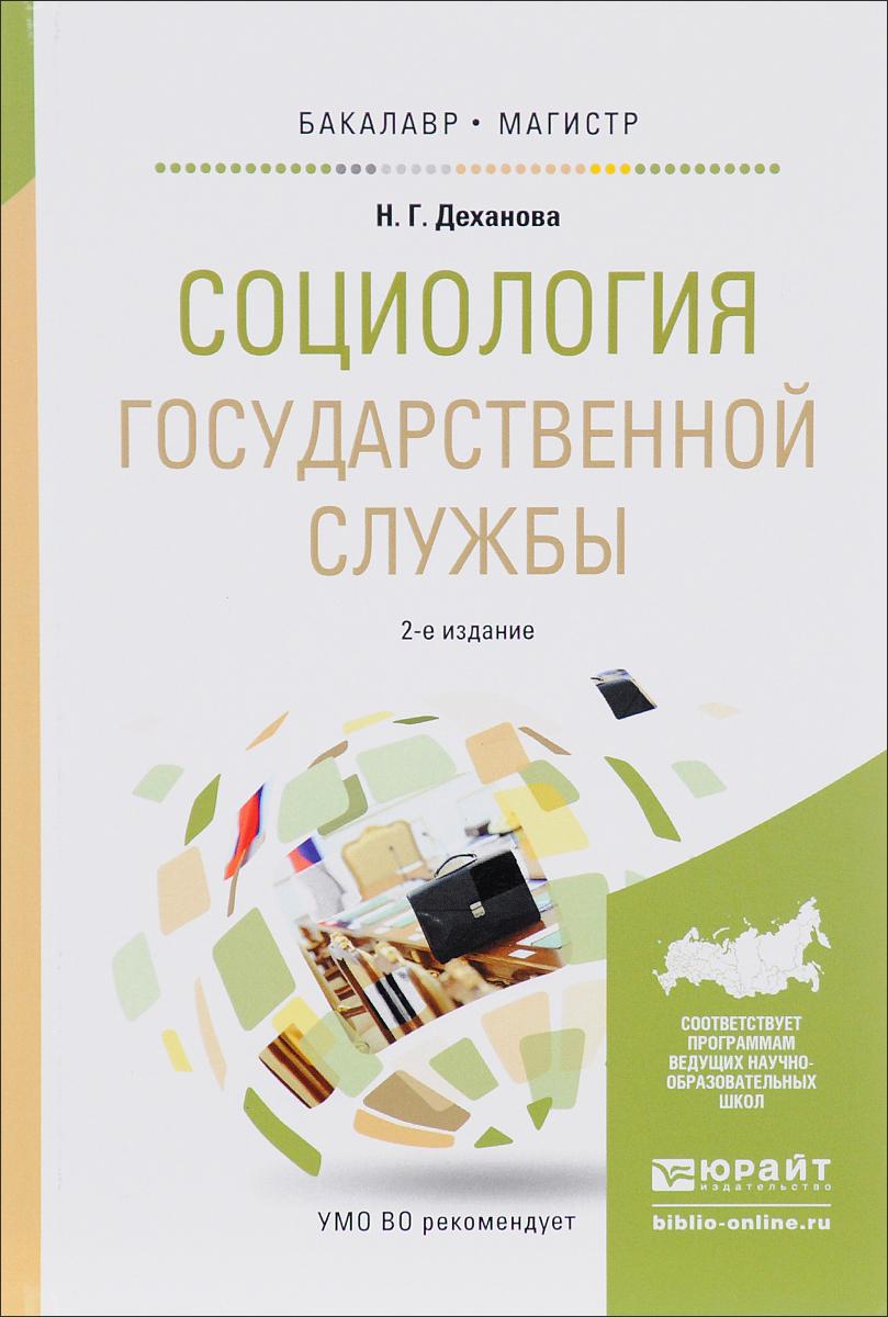 Социология государственной службы. Учебное пособие