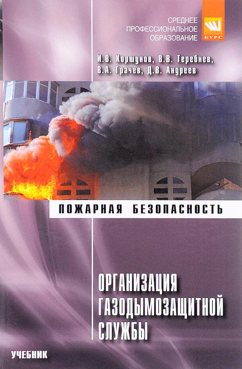 Организация газодымозащитной службы. Учебник