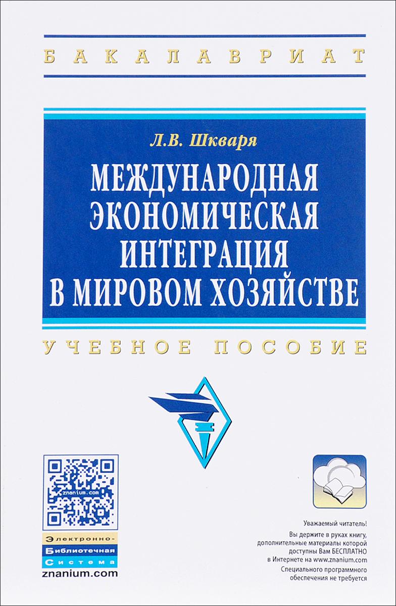 Международная экономическая интеграция в мировом хозяйстве. Учебное пособие